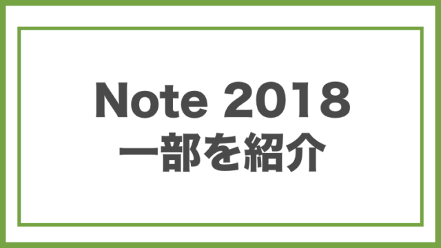 Note2018の一部を紹介