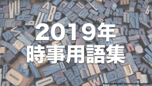 2019年の時事用語集