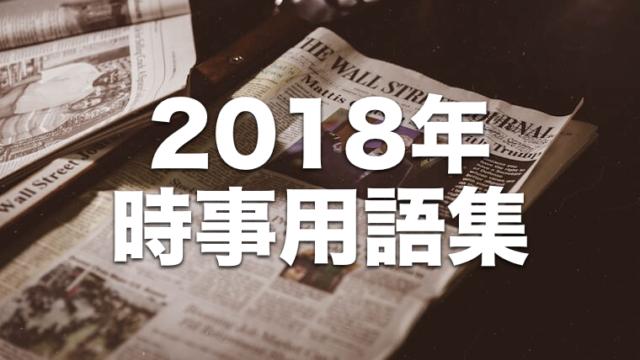 2018年の時事用語集