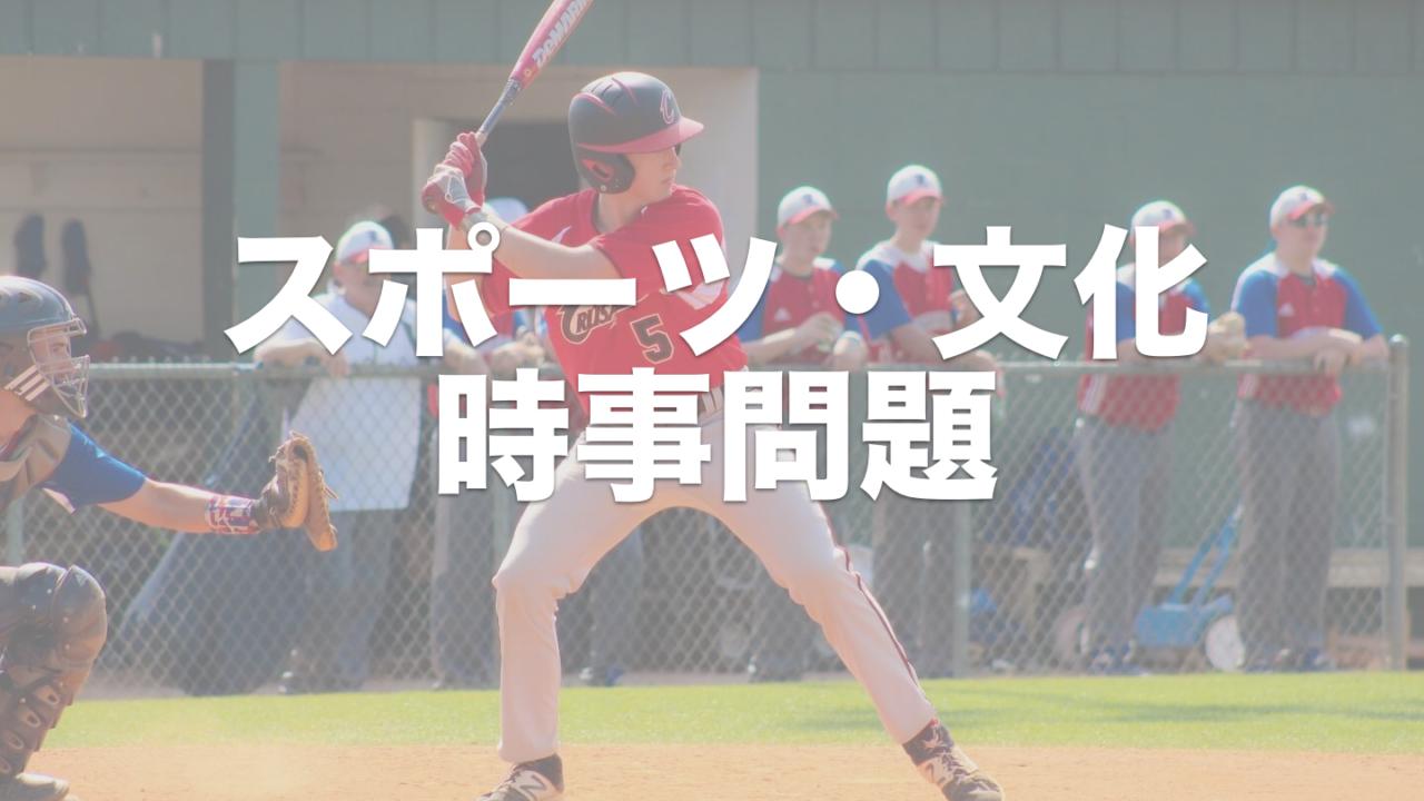 スポーツ 時事 問題 2019 【2019年11月...