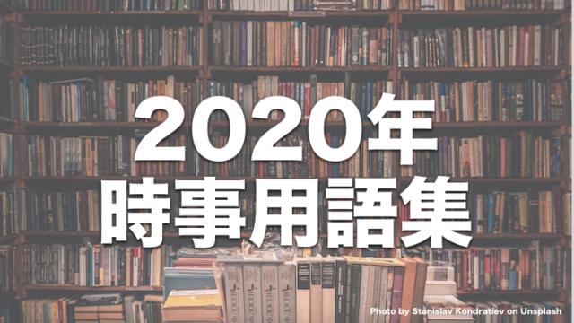 時事用語集2020年
