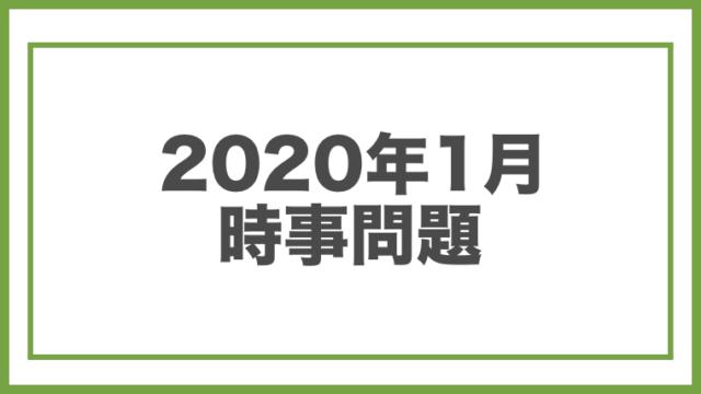 2020年1月時事問題