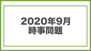 時事 問題 2020 9 月