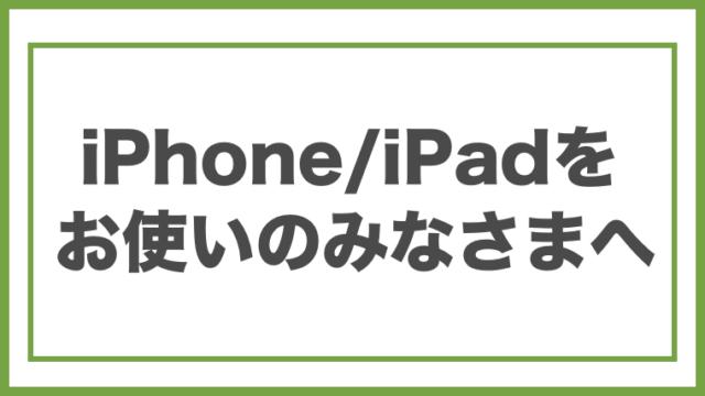 iOSをお使いのみなさまへ