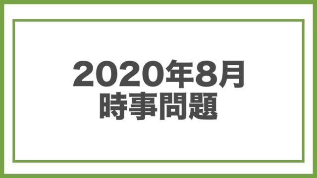 2020年8月時事問題